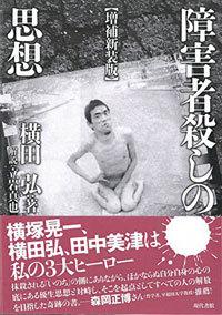 koroshinoshisou.jpg