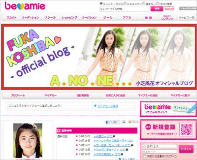 小芝風花オフィシャルブログ