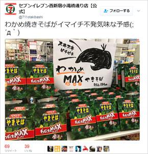 自由すぎるセブン-イレブンFC店、本部に怒られないの!?の画像4