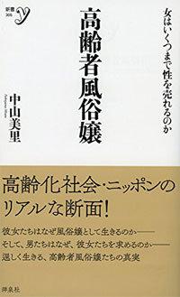 koureifuuzoku.jpg