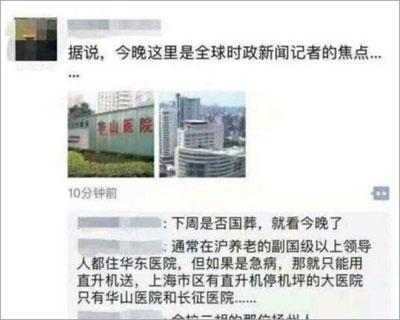 危篤説の江沢民元国家主席はすでに死亡か 中国では最高レベルの情報統制 の画像3