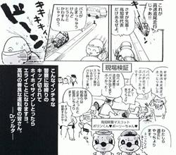 koutsu_ihan_s.jpg