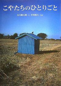 koyatachinohitorigoto.jpg