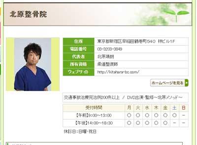 詐欺で逮捕の早稲田のゴッドハンド接骨院院長に余罪多数の疑い「いつの間にか交通事故専門に……」の画像1
