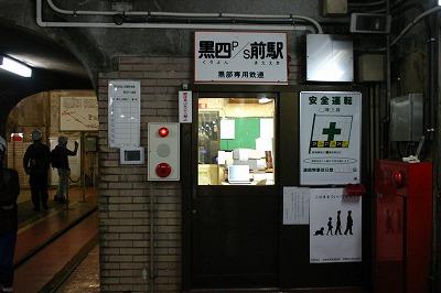 kurobe__003.jpg