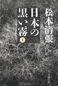 「昭和最大のミステリー」下山事件を読み解くブックガイドの画像1