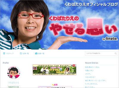 「福島米は買わない」発言のくわばたりえ、東京未来ビジョン懇談会メンバーをクビに!?  の画像1