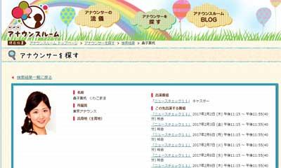 タモリの恋人NHK・桑子真帆アナ『ニュースウオッチ9』に栄転も「傷心」癒えず……の画像1