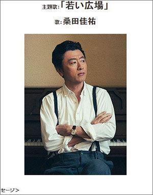 NHK新会長が放言で炎上! 桑田佳祐『ひよっこ』主題歌に「聞き取りにくい」「意味不明」の画像1