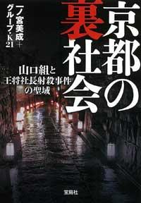 会津小鉄会の内部抗争激化でタレントの生命危機も……ヤクザとの交際を立ち切れない芸能界の闇の画像1