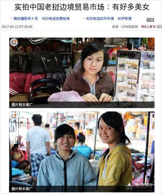 「金持ちと結婚できる」とだまされ……中国で売春を強要されるラオスの女子高生たちの画像1