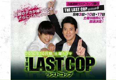 lastcop0808