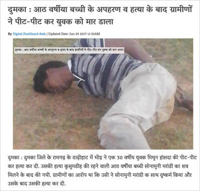 多発する性犯罪への怒りが爆発! インドで8歳女児を強姦・殺害した容疑者を、女らが無裁判処刑の画像1