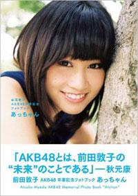 maeatsu0920.jpg