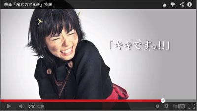 現代の日本なのかよ!実写版『魔女の宅急便』本編映像公開でネット掲示板が騒然の画像1