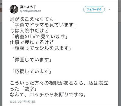 Twitterで東スポ批判も……真木よう子の本当にヤバいツイートとは?「スポンサー激怒必至」の画像1