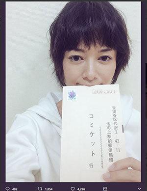 「コミケを全く理解していない……」真木よう子が参加中止を発表、迷走女優のレッテルの画像1