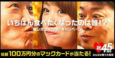 makudonarudo1019.JPG