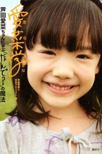manaashida0620.jpg