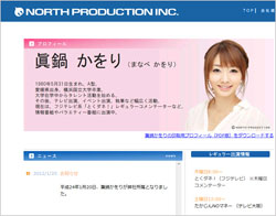 manabekaori_north.jpg