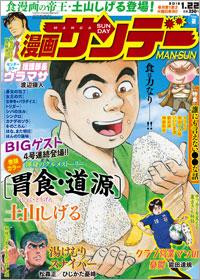 mangasunday.jpg