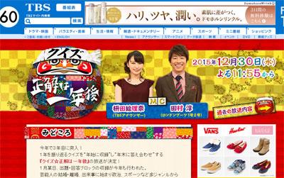 元TBSのエース枡田絵理奈アナ 年末特番出演は電撃復帰への序曲!? 夫・堂林の成績不振で……の画像1
