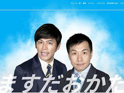 長男出演番組でもハシャぎまくる「ますだおかだ」岡田圭右の嫁・祐佳に、現場からも冷ややか目線の画像1