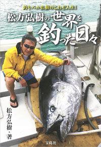 「最近まで悩んでいた」故・松方弘樹さんが晩年に抱えた金銭問題とは……の画像1