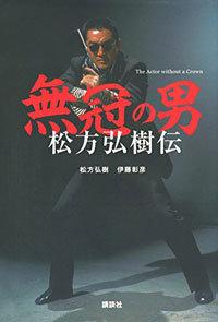 故・松方弘樹と慰謝料ゼロで離婚した仁科亜希子、実は「10億円近い金」手にしていたの画像1