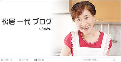 尾行被害の次は、上沼恵美子を訴えた!? 松居一代の謎ブログに加藤浩次「心配ですね」の画像1
