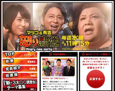 matsukoariyoshi0830.jpg