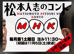 matsumotohitoshi_nhk.jpg