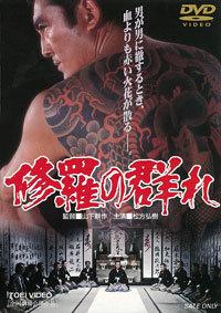 松方弘樹の追悼番組でも出せない……「ヤクザ映画」をめぐるテレビの厳しい現状とはの画像1
