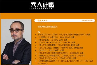 matsuosuzuki.jpg