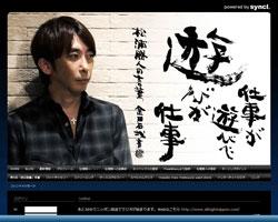 maxmatsuura0701.jpg