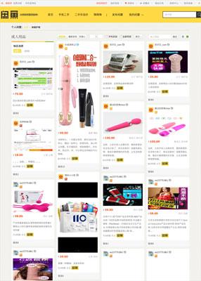 中国版「メルカリ」で生後7カ月の乳児を販売?  当局のデマ認定が逆に怪しすぎる!の画像2