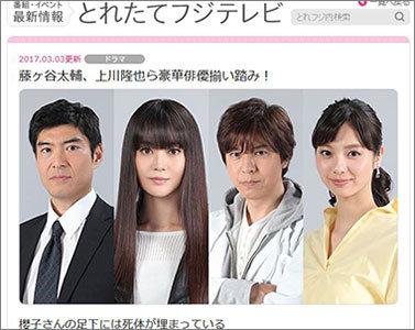 『大貧乏』大コケのフジ、次クール観月ありさ『櫻子さん』予告映像もヤバすぎ……の画像1