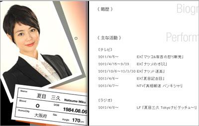 mikunatsume245.jpg