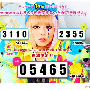 misono1002.jpg