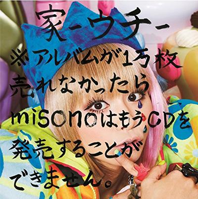 misono_uchi.jpg