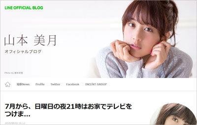 mitsukiyamamoto0602.jpg
