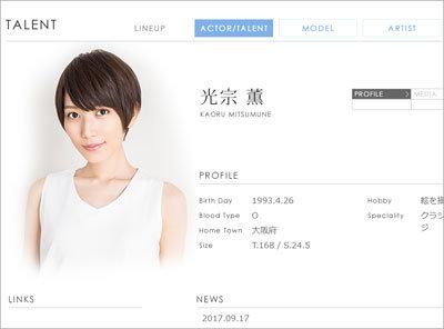 芸能活動休止の元AKB48・光宗薫に引退のススメ 業界関係者からは「死の危険がある」との声もの画像1