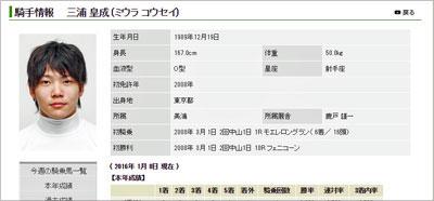 miurakousei0110.jpg