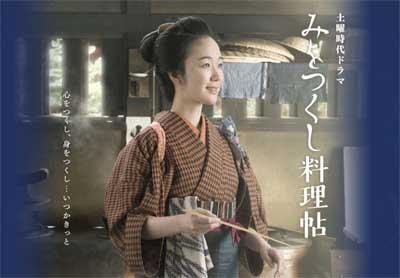 NHK『みをつくし料理帖』続編ほぼ決定も、出演者... NHKドラマ続編に、出演者が難色 - 日