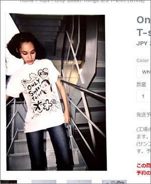 水原希子が涙の訴え「そんなに嫌いにならないで」……原因はダサすぎると評判の新ブランド!?の画像1
