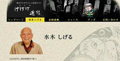 mizukishigeru.jpg