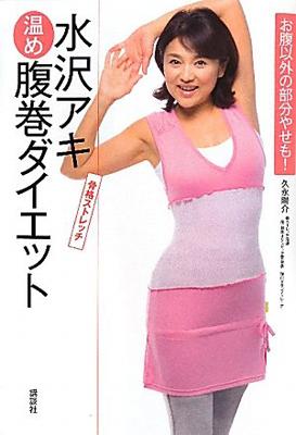 mizusawaaki0513s.jpg