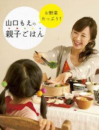 moeyamaguchi0428.jpg