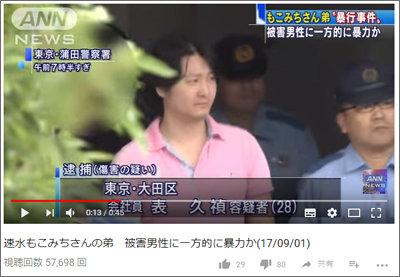 傷害で逮捕の速水もこみちの弟表久禎容疑者、「頭は兄より自分のほうがいい」と吹聴していたの画像1