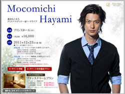 mokomichi_dinner.jpg